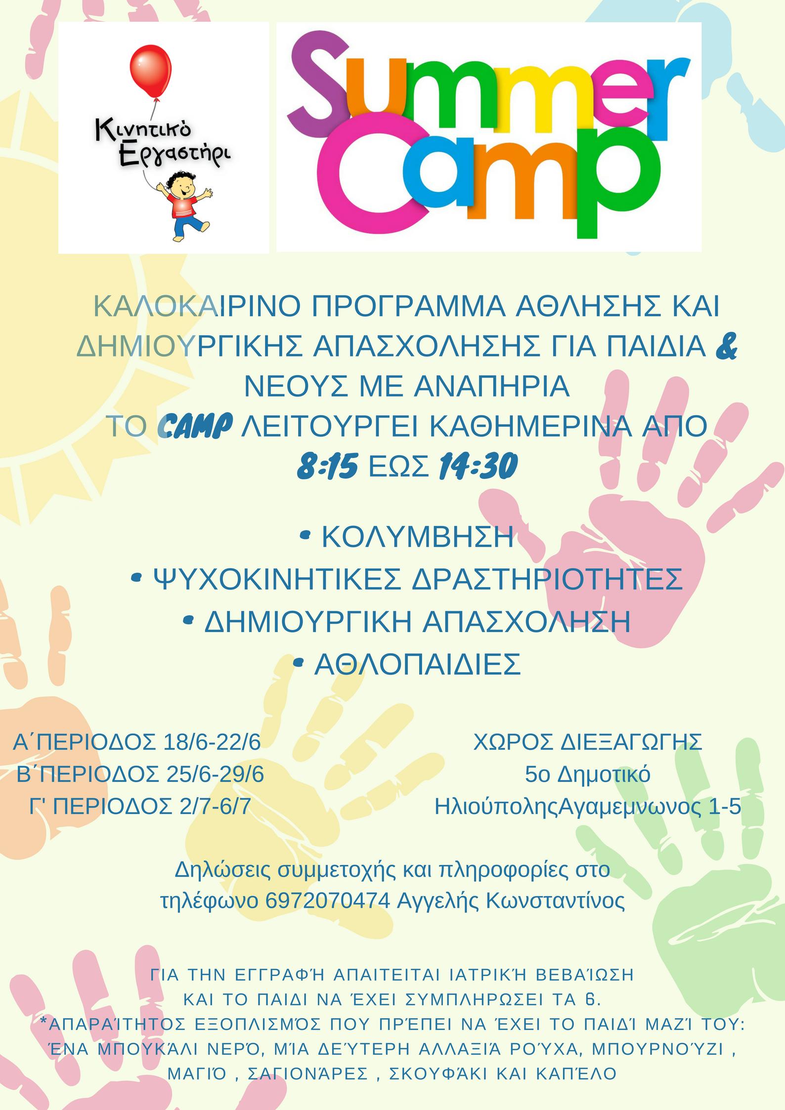 Ξεκινά η 2η περίοδος του summer camp ΑμΕΑ