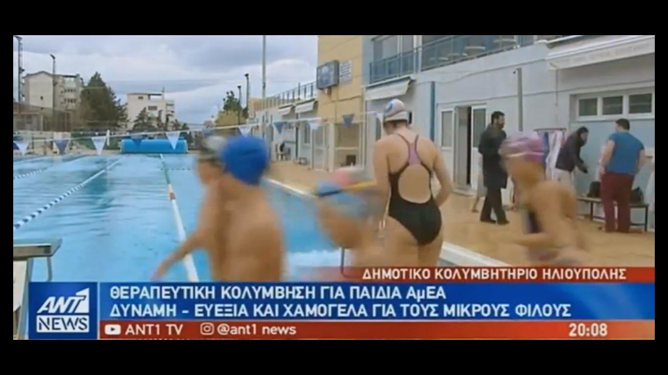 Θεραπευτική Κολύμβηση